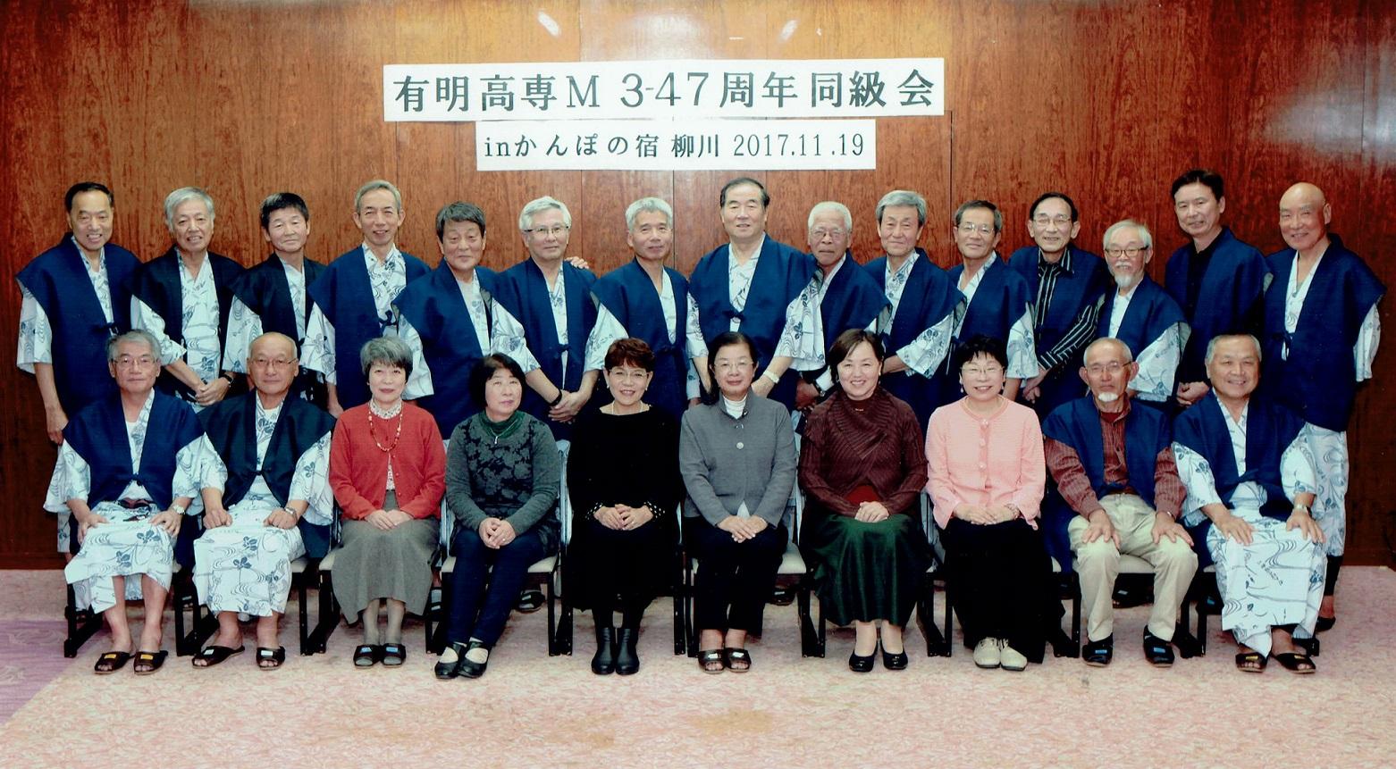 M3 47周年同級会集合写真 – コピー